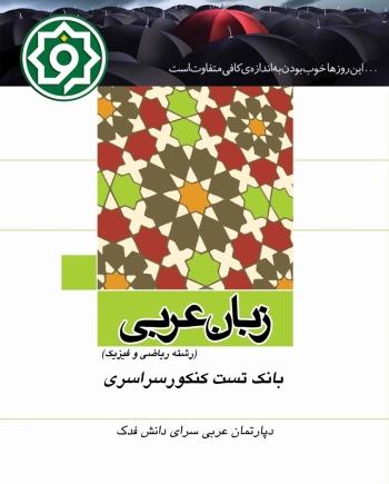 بانک تست کنکور سراسری درس عربی رشته ریاضی