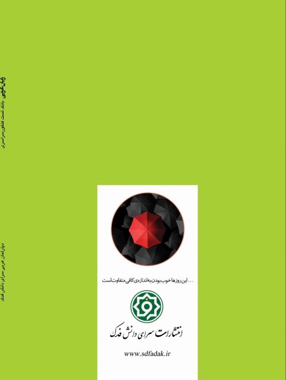 بانک تست کنکور سراسری درس عربی