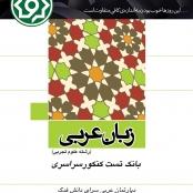 بانک تست عربی تجربی کنکور
