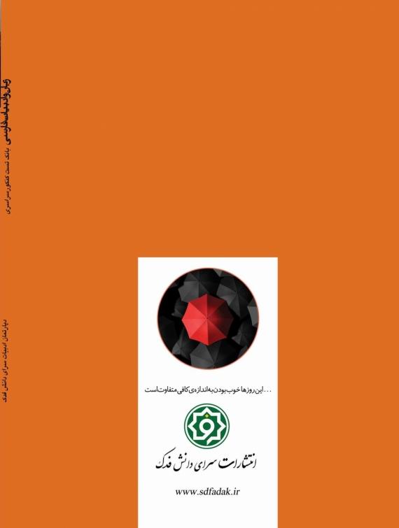 بانک تست کنکور سراسری درس زبان و ادبیات فارسی