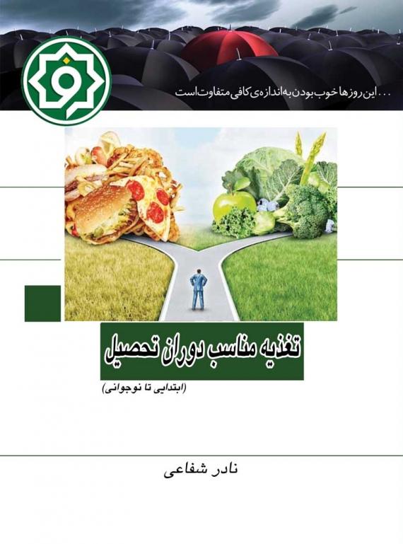 کتاب تغذیه مناسب دوران تحصیل