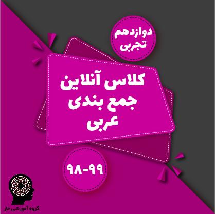 کلاس آنلاین جمع بندی عربی کنکور