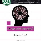 کتاب آموزش زیست شناسی پایه دهم ماز+DVD