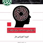 کتاب آموزش زیست شناسی پایه یازدهم ماز+DVD