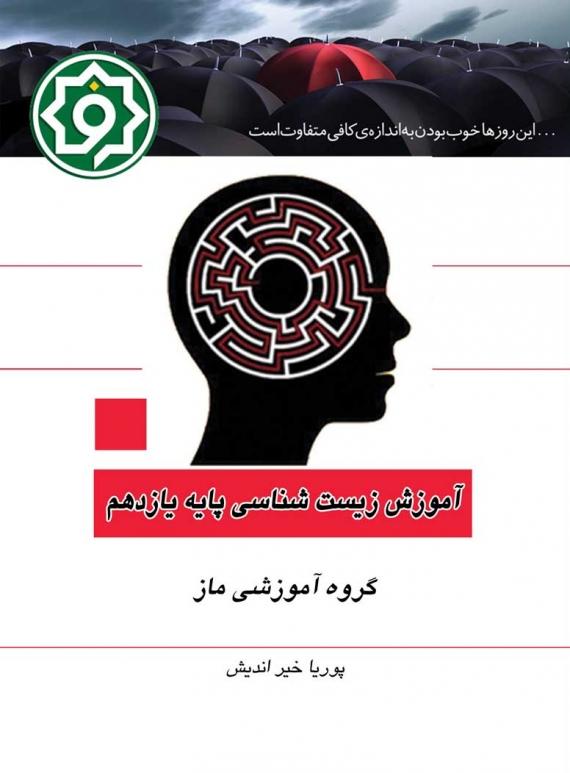 کتاب آموزش زیست شناسی پایه یازدهم ماز