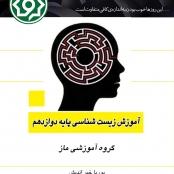 کتاب آموزش زیست شناسی پایه دوازدهم ماز+DVD