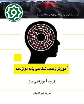 آموزش زیست شناسی پایه دوازدهم ماز