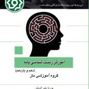 کتاب آموزش زیست شناسی پایه (دهم و یازدهم) ماز+DVD