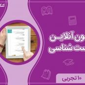 آزمون آنلاین زیست شناسی دهمی های تجربی – 00-99