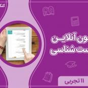 آزمون آنلاین زیست شناسی یازدهمی های تجربی – 00-99