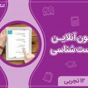 آزمون آنلاین زیست شناسی کنکوری های تجربی – 00-99