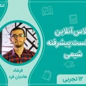 کلاس آنلاین حل تست شیمی کنکوری های تجربی – 00-99