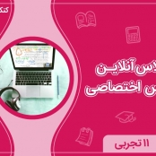 کلاس آنلاین دروس اختصاصی یازدهمی های تجربی – 00-99