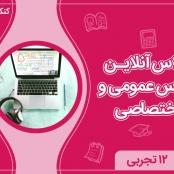 کلاس آنلاین دروس اختصاصی و عمومی کنکوری های تجربی – 00-99