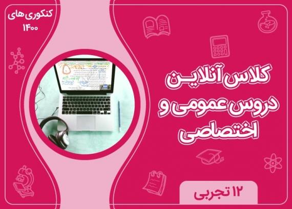 کلاس آنلاین دروس عمومی و اختصاصی تجربی 99 ماز