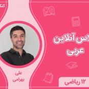 کلاس آنلاین عربی کنکوری های ریاضی – 00-99