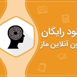 دانلود رایگان آزمون آنلاین ماز