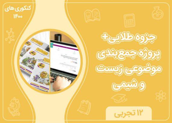 جزوه طلایی ماز + پروژه جمع بندی موضوعی زیست و شیمی کنکوری های تجربی - 99-00