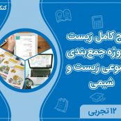 پکیج کامل زیست شناسی + پروژه جمع بندی موضوعی زیست و شیمی کنکوری های تجربی – 99-00