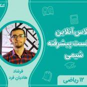 کلاس آنلاین حل تست شیمی کنکوری های ریاضی – 00-99