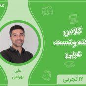 کلاس نکته و تست عربی استاد بهرامی کنکوری های تجربی و ریاضی – 99-00