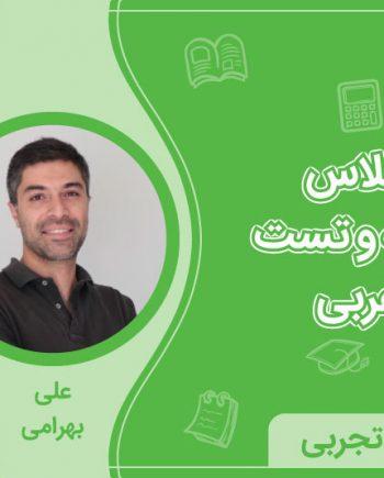 کلاس نکته و تست عربی استاد بهرامی کنکوری های تجربی و ریاضی - 99-00