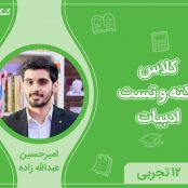 کلاس نکته و تست ادبیات استاد عبدالله زاده کنکوری های تجربی و ریاضی – 99-00