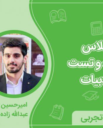 کلاس نکته و تست ادبیات استاد عبدالله زاده کنکوری های تجربی و ریاضی - 99-00