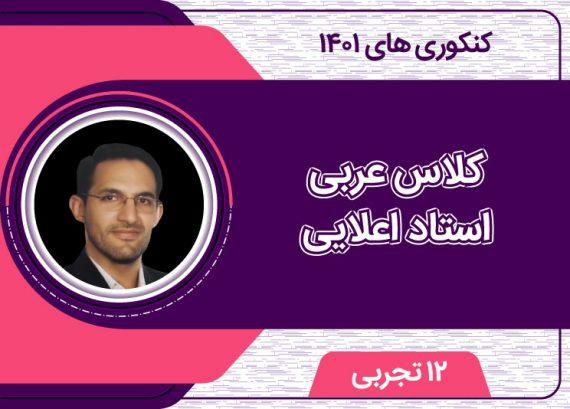 کلاس آنلاین عربی استاد اعلایی کنکوری های تجربی (1400-1401)
