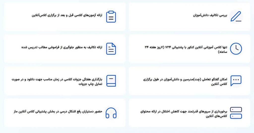 ویژگی کلاس های آنلاین ماز
