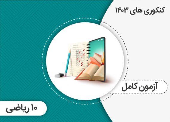 آزمون همه دروس ریاضی - دهم - سال تحصیلی ۱۴۰۰-۱۴۰۱