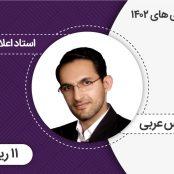 کلاس آنلاین عربی ریاضی – یازدهم – سال تحصیلی ۱۴۰۰-۱۴۰۱