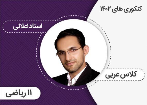 کلاس آنلاین عربی ریاضی - یازدهم - سال تحصیلی ۱۴۰۰-۱۴۰۱ -