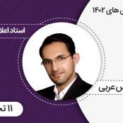 کلاس آنلاین عربی  تجربی – یازدهم – سال تحصیلی ۱۴۰۰-۱۴۰۱